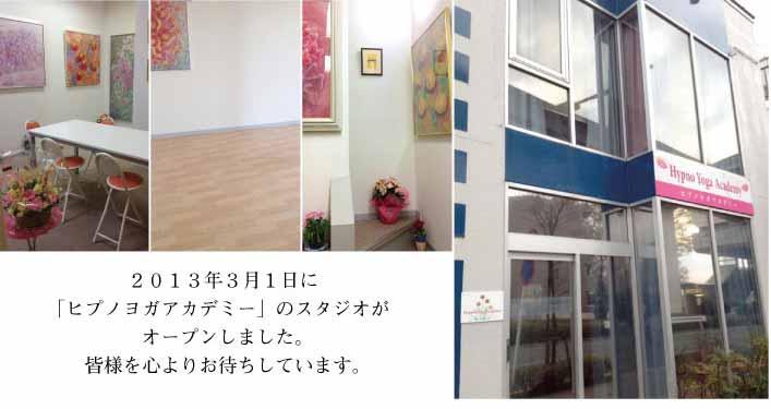 2013年3月1日に「ヒプノヨガアカデミー」のスタジオがオープンしました。皆様を心よりお待ちしています。