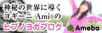 神秘の世界に導くヨギーニ Amiのヒプノヨガブログ
